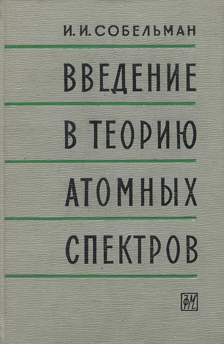 Введение в теорию атомных спектров | Собельман Игорь Ильич