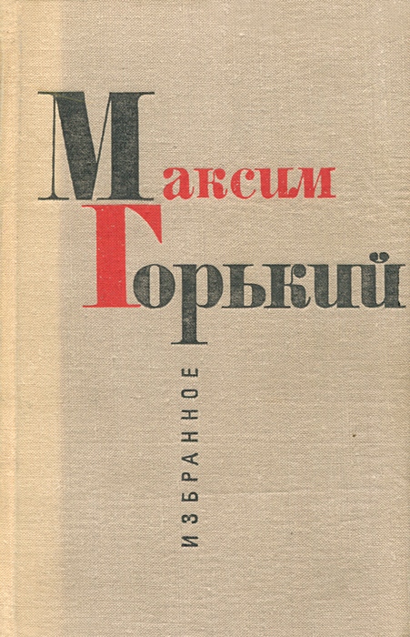 Фото - Максим Горький Максим Горький. Избранное максим горький роман