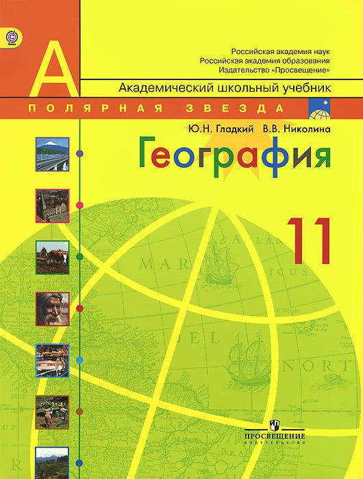 Ю. Н. Гладкий, В. В. Николина География. 11 класс. Базовый уровень. Учебник