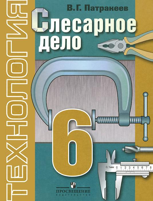 В. Г. Патракеев Технология. Слесарное дело. 6 класс. Учебник для специальных (коррекционных) образовательных учреждений VIII вида