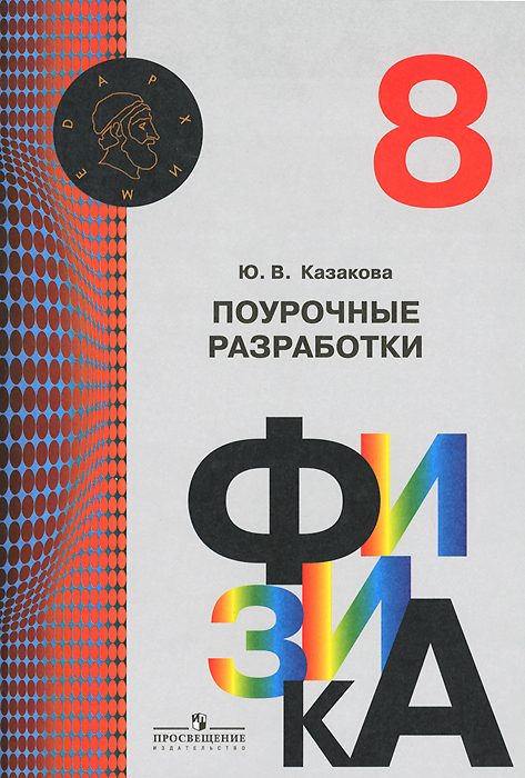 Ю. В. Казакова Физика. 8 класс. Поурочные разработки