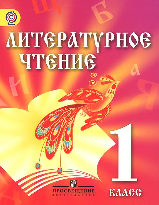 З. Г. Сахипова Литературное чтение. 1 класс. Учебник