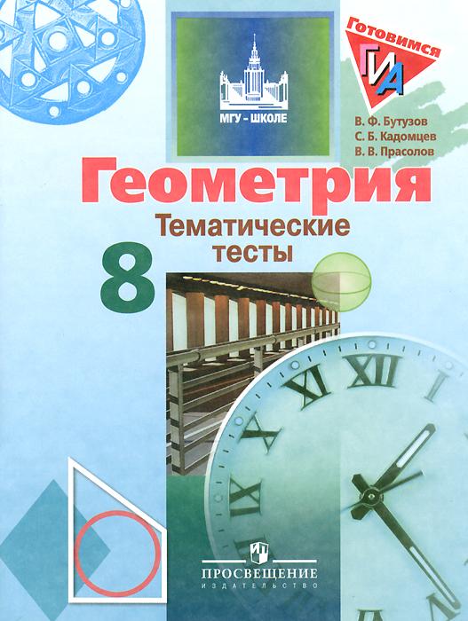 В. Ф. Бутузов С. Б. Кадомцев, В. В. Прасолов Геометрия. 8 класс. Тематические тесты
