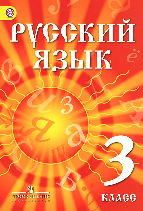 Русский язык. 3 класс. Учебник для детей мигрантов и переселенцев