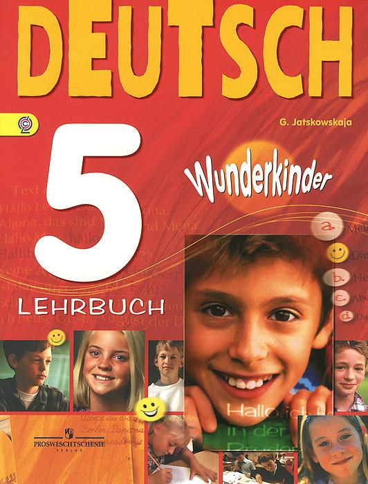Deutsch 5: Lehrbuch / Немецкий язык. 5 класс. Учебник