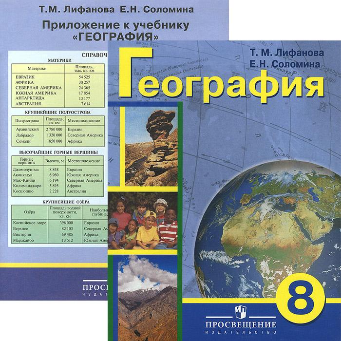 География. 8 класс. Учебник (+ приложение)