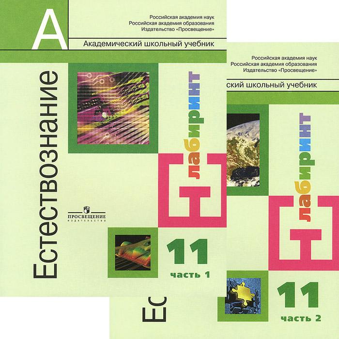 Естествознание. 11 класс. Базовый уровень. В 2 частях. Части 1, 2 (комплект из 2 книг)