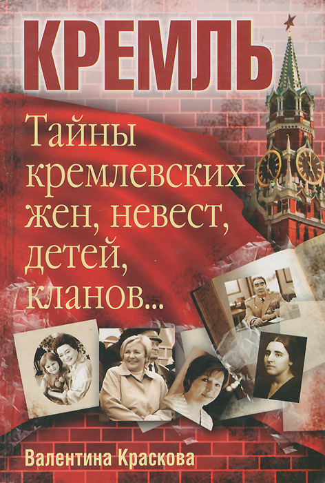 цены Валентина Краскова Кремль. Тайны кремлевских жен, невест, детей, кланов...