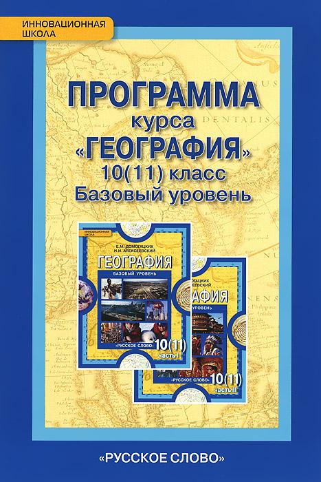 Е. М. Домогацких География 10(11) класс. Базовый уровень. Программа курса