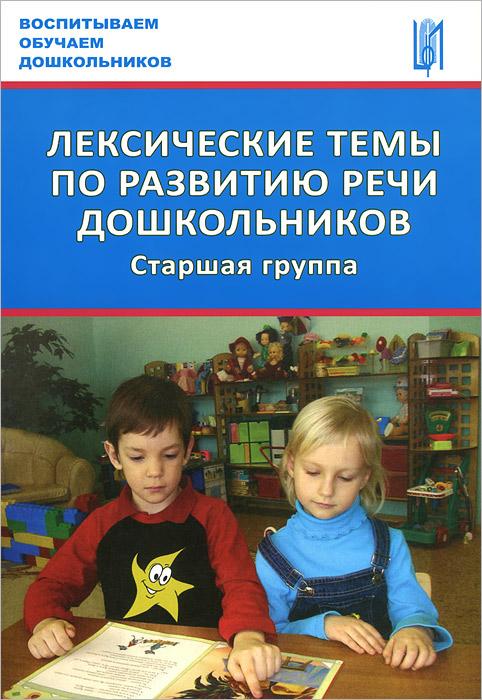 Лексические темы по развитию речи дошкольников. Старшая группа