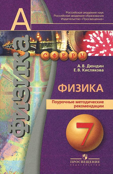 А. В. Дюндин, Е. В. Кислякова Физика. 7 класс. Поурочные методические рекомендации