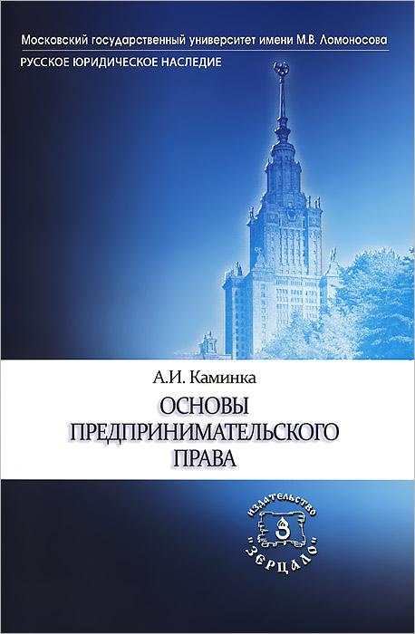 А. И. Каминка Основы предпринимательского права