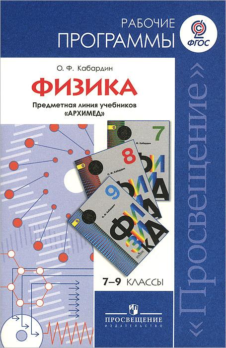 """О. Ф. Кабардин Физика. 7-9 классы. Рабочие программы. Предметная линия учебников """"Архимед"""""""