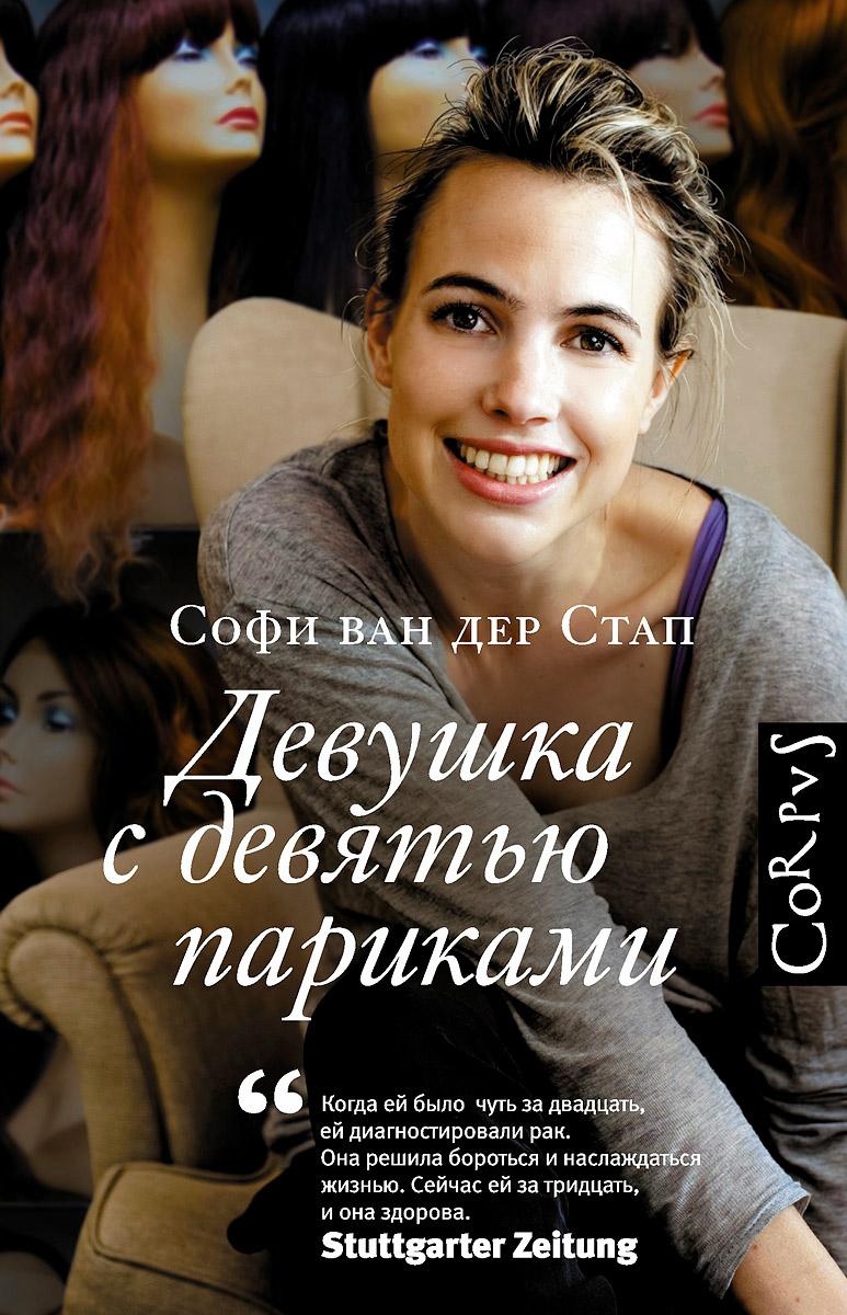 Софи ван дер Стап Девушка с девятью париками