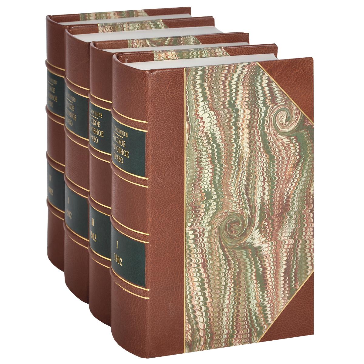 Н. С. Таганцев Русское уголовное право. В 4 томах (эксклюзивный подарочный комплект)