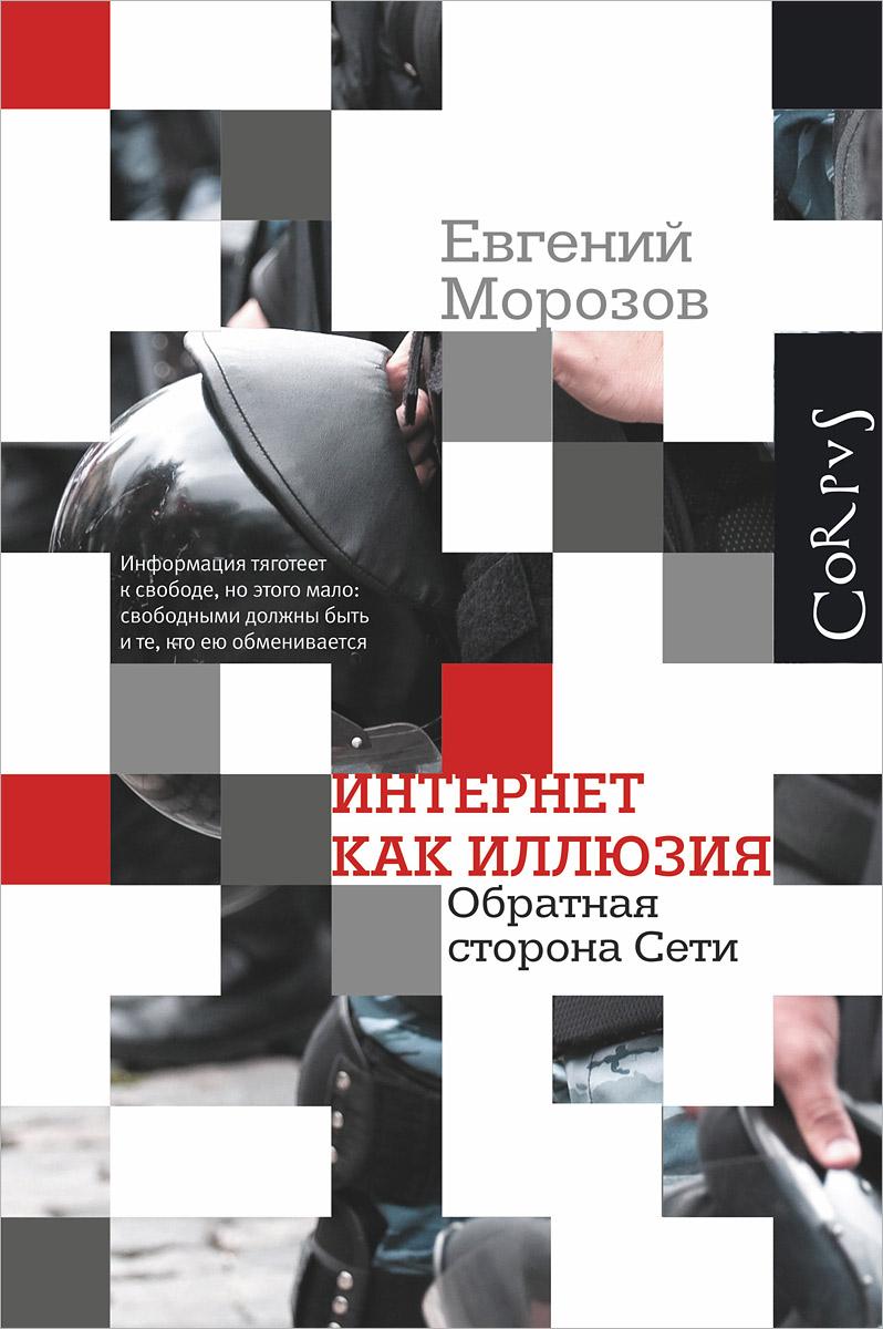 Евгений Морозов Интернет как иллюзия. Обратная сторона сети