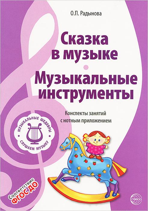 О. П. Радынова Музыкальные шедевры. Сказка в музыке. Музыкальные инструменты