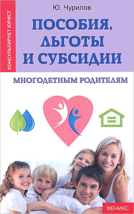 Пособия, льготы и субсидии многодетным родителям