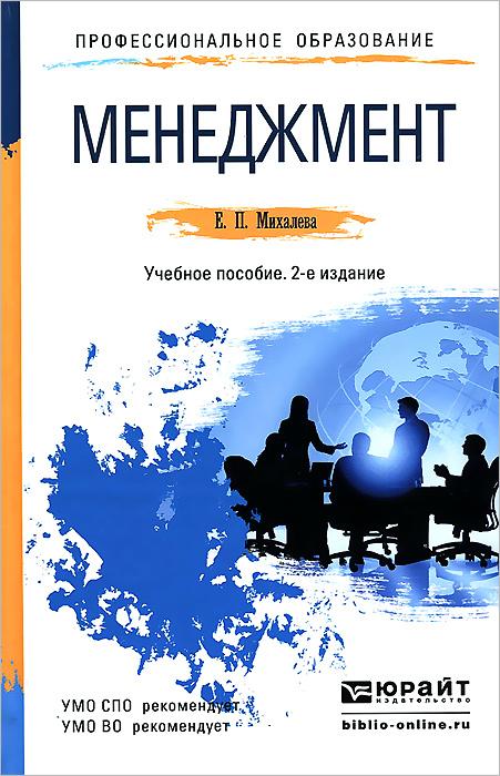 Е. П. Михалева Менеджмент. Учебное пособие