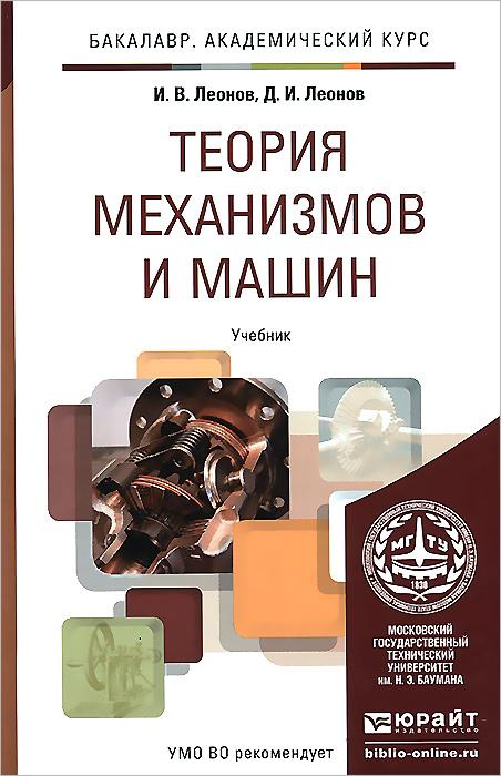 Теория механизмов и машин. Основы проектирования по динамическим критериям экономичности. Учебник