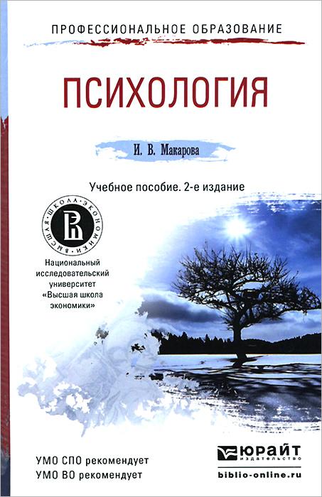 И. В. Макарова Психология. Учебное пособие