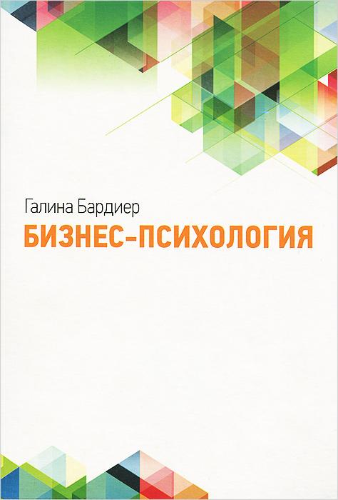 Галина Бардиер Бизнес-психология