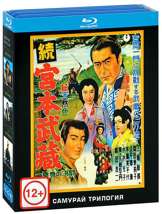 Самурай: Трилогия (3 Blu-ray) хоббит трилогия режиссерская версия 6 blu ray 3d 9blu ray