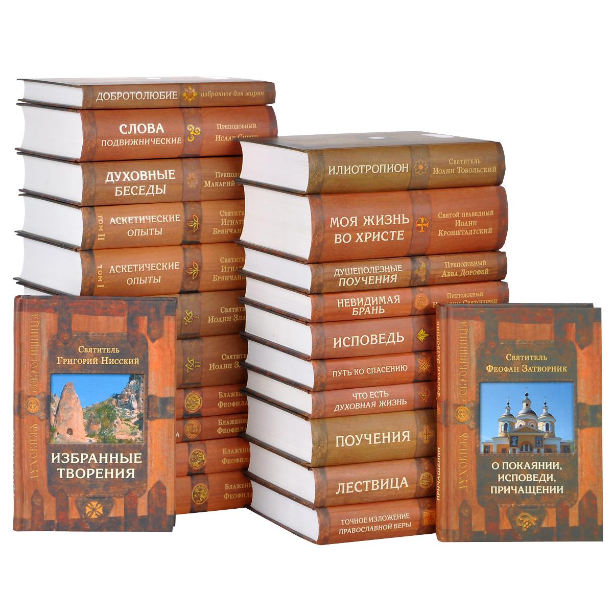 'Духовная сокровищница' (23 книги)
