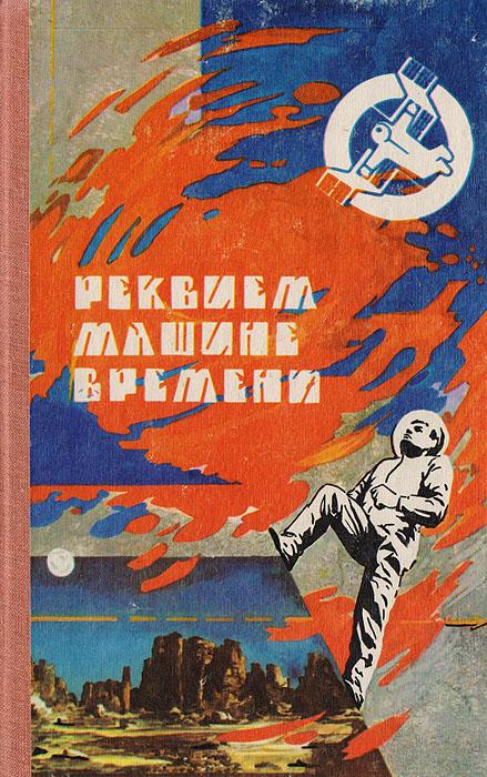 Александр Бушков,Василий Головачев,Василий Карпов Реквием машине времени