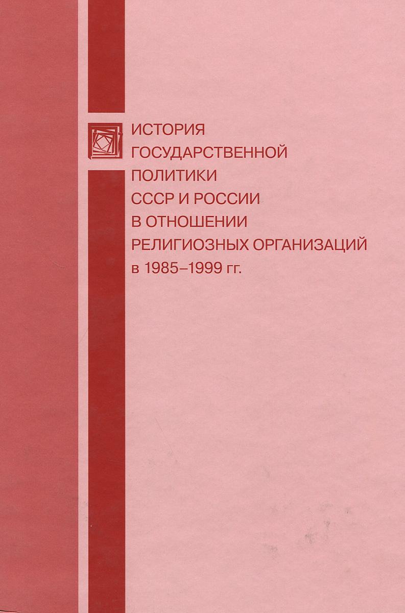 А. Торшин История государственной политики СССР и России в отношении религиозных организаций в 1985–1999 гг.