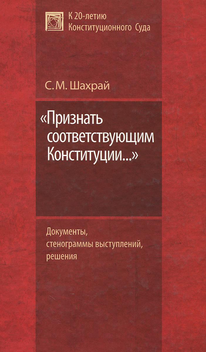 """Книга """"Признать соответствующим Конституции..."""". С. М. Шахрай"""