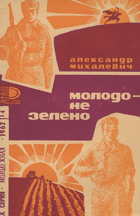 Александр Михалевич Молодо - не зелено светозар sv 54332 w