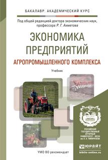 Экономика предприятий агропромышленного комплекса. Учебник экономика предприятий агропромышленного комплекса учебник