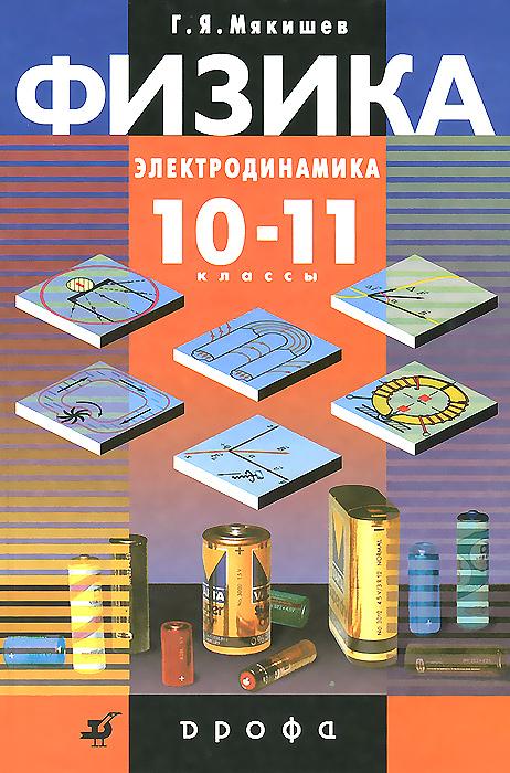 Г. Я. Макишев Физика. Электродинамика. 10-11 классы. Профильный уровень. Учебник