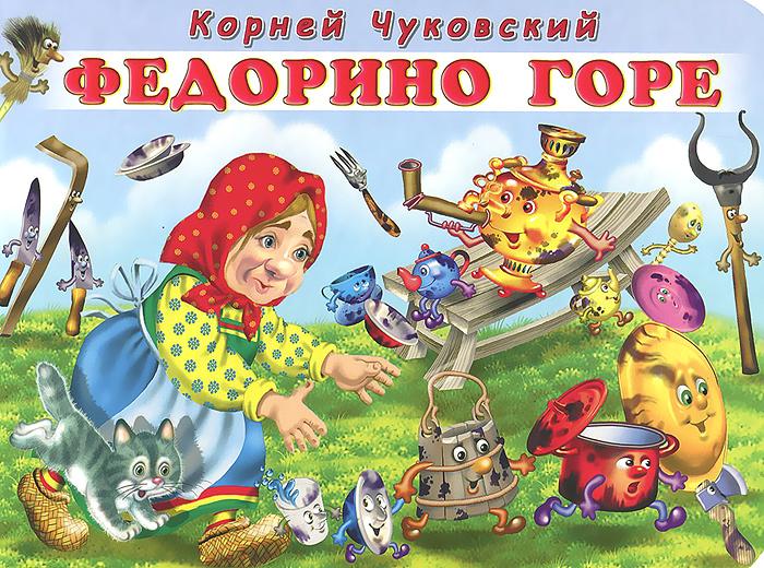 Корней Чуковский Федорино горе корней чуйковский федорино горе