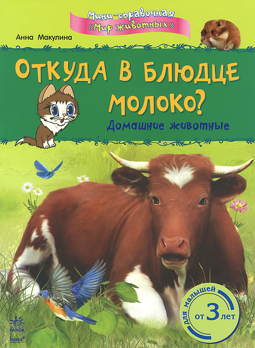 Анна Макулина Откуда в блюдце молоко? (Домашние животные) - Мини-справочник Мир животных