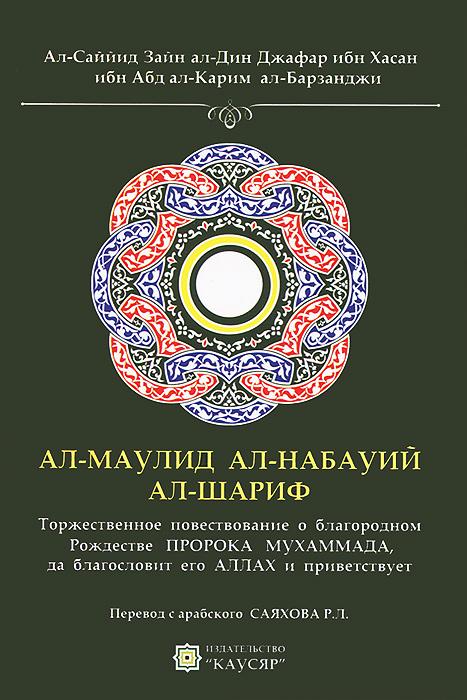 Фото - Ал-Сиййид Зайн ал-Дин Джафар ибн Хасан ибн Абд ал-Карим ал-Барзанджи Ал-Маулид ал-набауий ал-шариф. Торжественное повествование о благородном Рождестве Пророка Мухаммада, да благословит его Аллах и приветствует имам ал бухари ал адаб ал муфрад хадисы пророка о достойном поведении