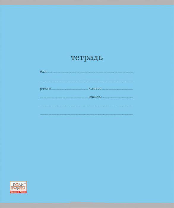 Тетрадь школьная ErichKrause Классика, голубой, 12 листов в крупную клетку, 10 шт полиграфика набор тетрадей классика 12 листов в клетку 10 шт