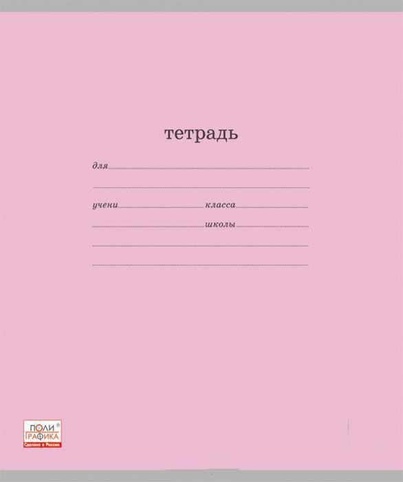 Набор тетрадей Полиграфика Классика в линейку 18 л. розовый, 10 шт. полиграфика набор тетрадей классика 12 листов в клетку 10 шт