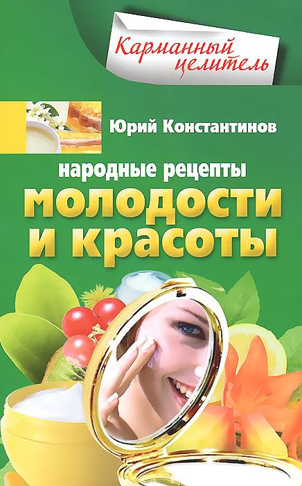 Константинов Юрий Народные рецепты молодости и красоты