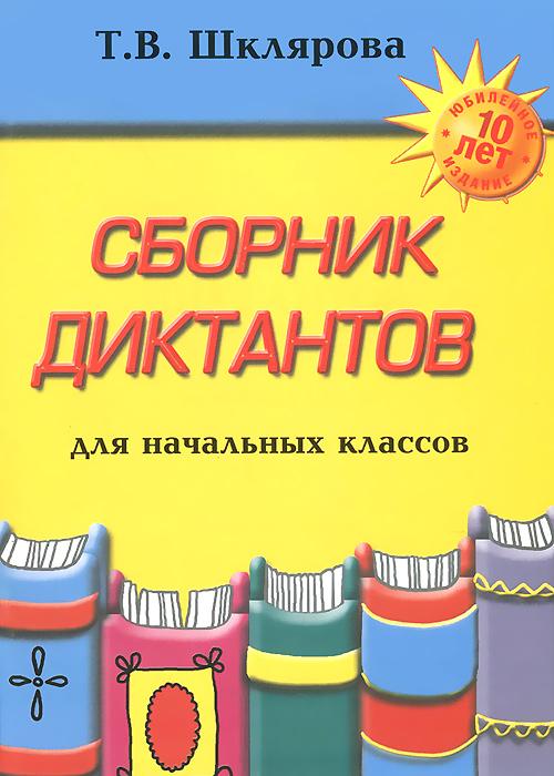 Т. В. Шклярова Русский язык. Сборник диктантов для начальных классов