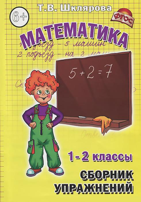 Т. В. Шклярова Математика. 1-2 классы. Сборник упражнений