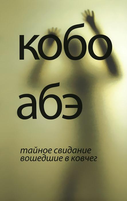 Кобо Абэ Тайное свидание. Вошедшие в ковчег