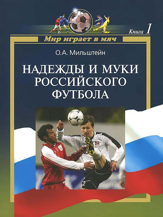 О. А. Мильштейн Мир играет в мяч. Книга 1. Надежды и муки российского футбола