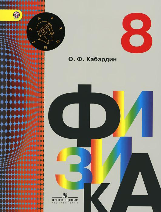 О. Ф. Кабардин Физика. 8 класс. Учебник
