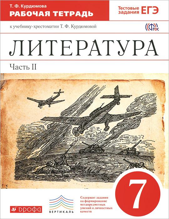 Т. Ф. Курдюмова Литература. 7 класс. Рабочая тетрадь. В 2 частях. Часть 2