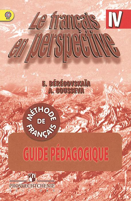 Э. Береговская, А. Гусева Le francais en perspective 4: Guide pedagogique / Французский язык. 4 класс. Книга для учителя