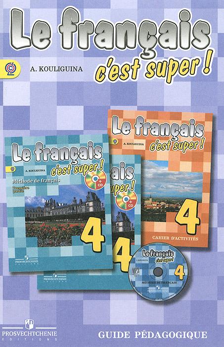 А. Кулигина Le francais 4: C'est super! Guide pedagogique / Французский язык. 4 класс. Книга для учителя