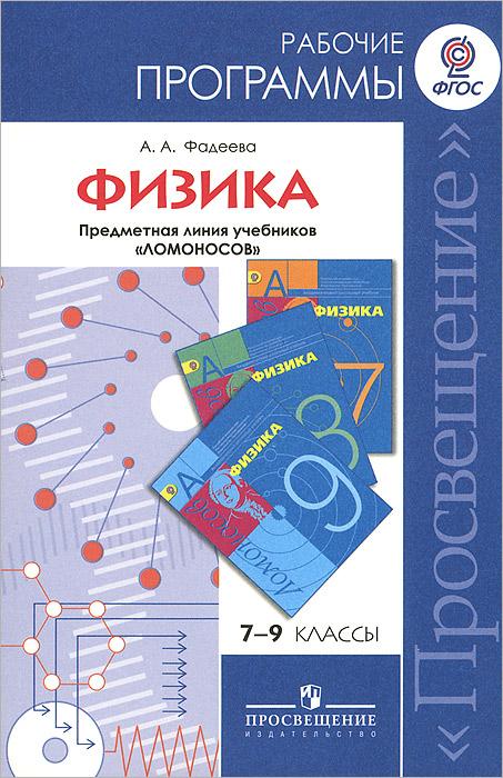 """А. А. Фадеева Физика. 7-9 классы. Рабочие программы. Предметная линия """"Ломоносов"""""""