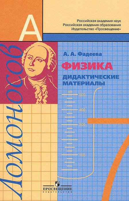 А. А. Фадеева Физика. 7 класс. Дидактические материалы